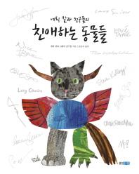 에릭 칼과 친구들의 친애하는 동물들(웅진 모두의 그림책 1)(양장본 HardCover)