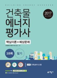 건축물에너지평가사 3과목 필기 핵심이론+예상문제(2017)(개정판)