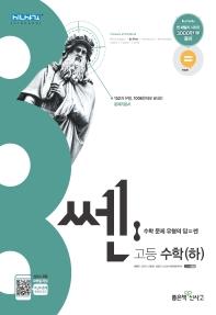 쎈 고등 수학(하)(2021)