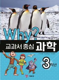 Why? 교과서 중심: 과학 3학년