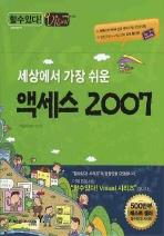 액세스 2007(세상에서 가장쉬운) (CD포함)