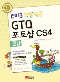 GTQ 포토샵CS4 2급(2013)(백발백중)(CD1장포함)