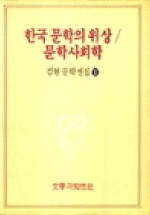한국문학의 위상/문학사회학(김현문학전집 1)
