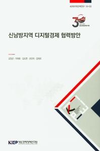 신남방지역 디지털경제 협력방안(세계지역전략연구 19-3)