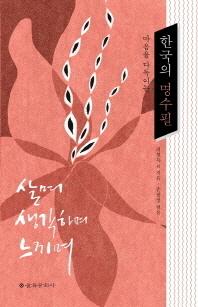 한국의 명수필(마음을 다독이는)(5판)(양장본 HardCover)