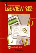 LABVIEW 입문(S/W포함)