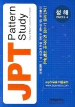 JPT Pattern Study 청해 PART 3·4(MP3CD1장포함)