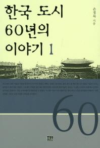한국 도시 60년의 이야기. 1