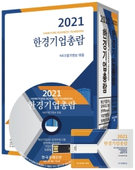 한경기업총람(2021)(CD1장+USB1장포함)(양장본 HardCover)
