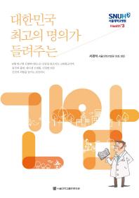 간암(대한민국 최고의 명의가 들려주는)(서울대학교병원 Health+ 3)