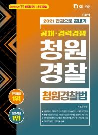 청원경찰법 한권으로 끝내기(청원경찰 공채 경력경쟁)(2021)(3판)