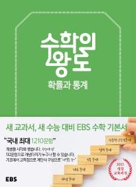 고등 확률과 통계(2021)(EBS 수학의 왕도)(양장본 HardCover)