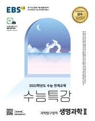 고등 과학탐구영역 생명과학2(2021)(2022 수능대비)(EBS 수능특강)