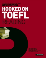 NEW EDITION HOOKED ON TOEFL READING(CD1장포함)