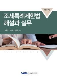 조세특례제한법 해설과 실무(2018)(개정증보판)(양장본 HardCover)