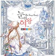 눈의 여왕 동화 컬러링북