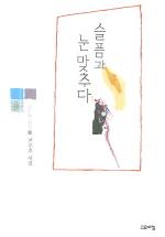 슬픔과 눈맞추다   /새책수준   /  상현서림 /☞ 서고위치:My 5 *[구매하시면 품절로 표기됩니다]