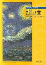 반 고흐(위대한 예술가의 생애 03)