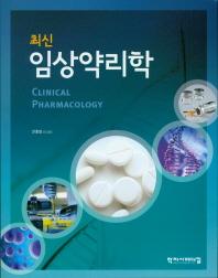 임상약리학(최신)(반양장)