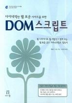DOM 스크립트(에이콘 웹 프로페셔널 시리즈 8)