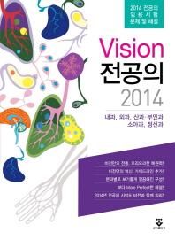 비전(Vision) 전공의(2014)