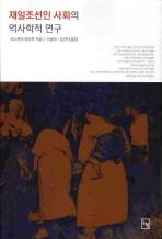 재일조선인 사회의 역사학적 연구