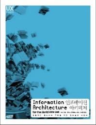인포메이션 아키텍처
