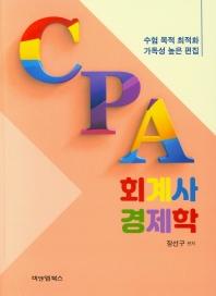 CPA 회계사 경제학