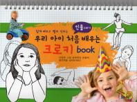 우리 아이 처음 배우는 크로키 book: 인물그리기(쉽게 배우고 빨리 익히는)(스프링)