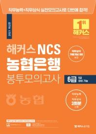 NCS 농협은행 봉투모의고사 6급(5급 대비 가능)(2021)(해커스)