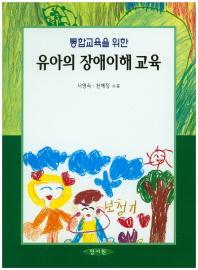 유아의 장애이해 교육(통합교육을 위한)