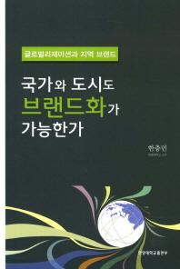 글로벌리제이션과 지역 브랜드