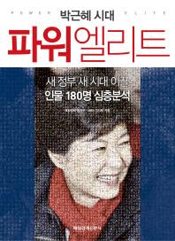박근혜 시대 파워엘리트