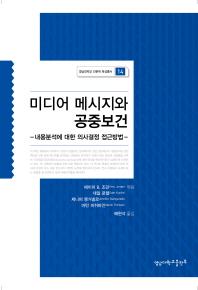 미디어 메시지와 공중보건(영남대학교 인문학 육성총서 14)