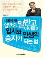대한민국 일반중 일반고 아이들이 입시와 인생의 승자가 되는 법