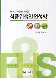 식품위생안전성학(HACCP 원리에 기초한)