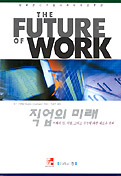 직업의 미래