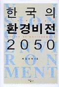한국의 환경비전 2050