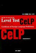 CELP 실용영어 1급(LEVEL TEST)(EBS방송교재)