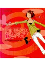내가 너를 사랑하는 100가지 이유. 2(WOMAN)