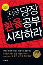 지금 당장 환율공부 시작하라(2010)(개정판 2판)(경제에 통하는 책 시리즈 1)