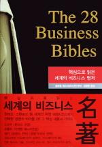 THE 28 BUSINESS BIBLES(세계의 비즈니스 명저)
