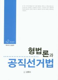 형법론과 공직선거법(개정판 2판)(양장본 HardCover)