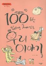 100번 읽어도 재미있는 우리 이야기