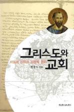 그리스도와 교회 --- 책 위아래 옆면 도서관 장서인있슴 ( 본문깨끗 )