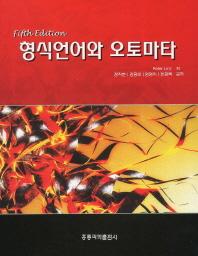형식언어와 오토마타. 5/E(5판)
