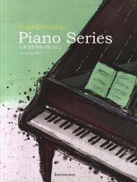 나를 향한 주의 사랑(Praise&Worship Piano Series 2)