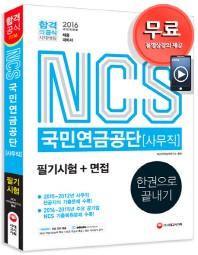 NCS 국민연금공단(사무직) 한권으로 끝내기(2016)