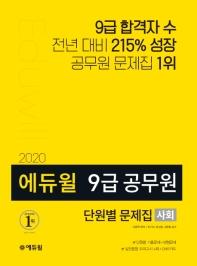 사회 단원별 문제집(9급 공무원)(2020)(에듀윌)