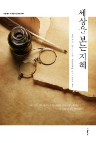 세상을 보는 지혜(더클래식 세계문학 컬렉션 87)
